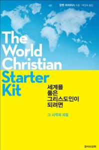 세계를 품은 그리스도인이 되려면