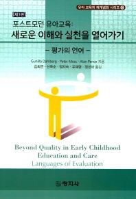 포스트모던 유아교육: 새로운 이해와 실천을 열어가기