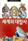SOS 세계의 대참사