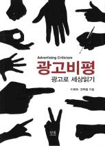 광고비평: 광고로 세상읽기