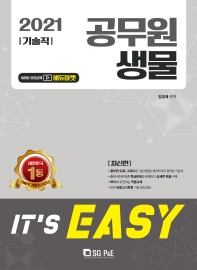 It's easy 생물(기술직 공무원)(2021)
