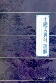 중국고전의 이해