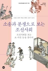 소송와 분쟁으로 보는 조선사회