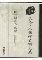 민속인류학 자료대계. 1: 조선의 귀신