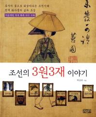 조선의 3원3재 이야기