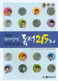 엑시트 고등 국어영역 독서215제(2016)