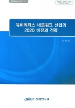 유비쿼터스 네트워크 산업의 2020 비전과 전략