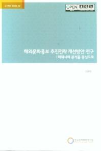 해외문화홍보 추진전략 개선방안 연구: 해외사례 분석을 중심으로