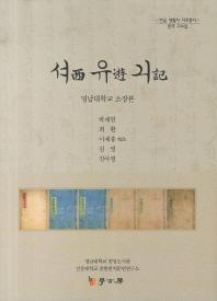셔유긔: 영남대학교 소장본