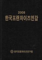 한국프랜차이즈연감 2008