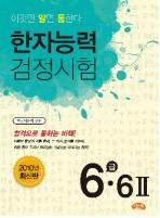 한자능력검정시험 6급 6(2)(2010)