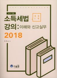 소득세법강의(이해와 신고실무)(2018)