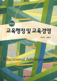 새로운 교육행정 및 교육경영
