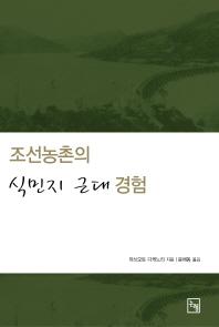 조선농촌의 식민지 근대 경험