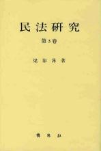 민법연구. 3