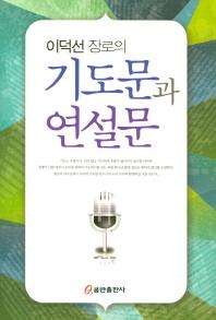 이덕선 장로의 기도문과 연설문