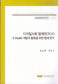 디지털사회 법제연구. 6