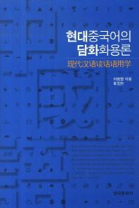 현대중국어의 담화화용론