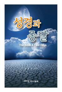 성경과 종말