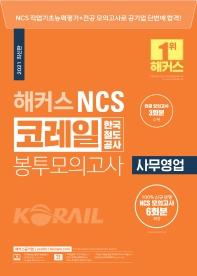 해커스 NCS 코레일 한국철도공사 봉투모의고사 사무영업(2021)