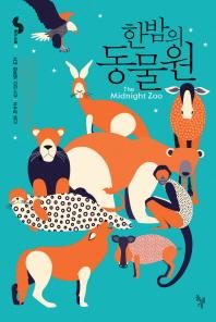 한밤의 동물원