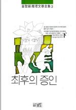 최후의 증인(하권)(김성종추리문학전집 2)