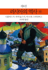 러시아의 역사(하)