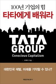 100년 기업의 힘 타타에게 배워라