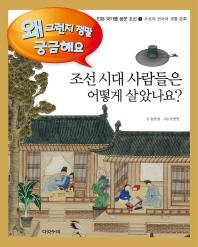 조선시대 사람들은 어떻게 살았나요?
