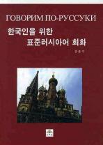 한국인을 위한 표준러시아어 회화