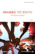 M&A성공을 위한 통합전략