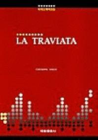 라 트라비아타(세계오페라전집 8)
