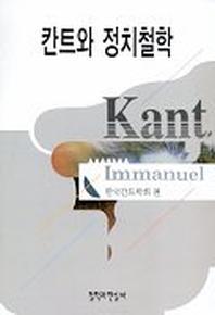 칸트와 정치철학