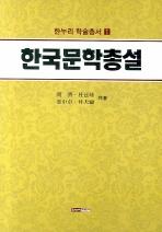 한국문학총설