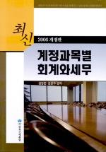 계정과목별 회계와 세무(2006)