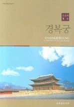 조선의 법궁 경복궁