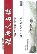 세무인명록 (2005 10 5 현재)