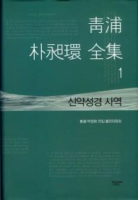 청포 박청환 전집