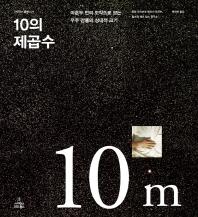 10의 제곱수