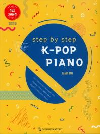 케이팝 피아노