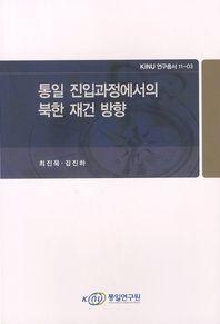통일 진입과정에서의 북한 재건 방향