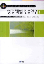 성경책별 집중연구. 1