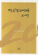 민교협 20년사 2007