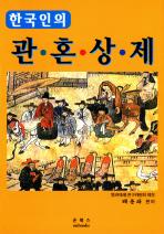 한국인의 통과의례 관혼상제