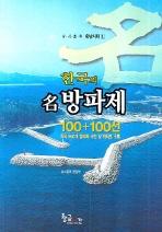 한국의 명 방파제 100+100선