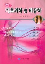 기초의학 및 의공학(현대)
