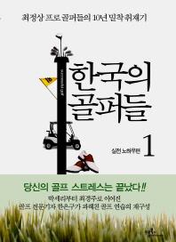 한국의 골퍼들. 1: 실전 노하우편