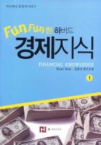 FUN FUN 한 하버드 경제지식(DVD)(인터넷전용상품)