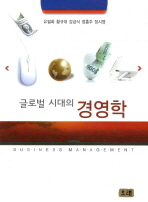 글로벌 시대의 경영학