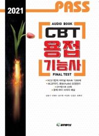 PASS CBT 용접기능사(2021)